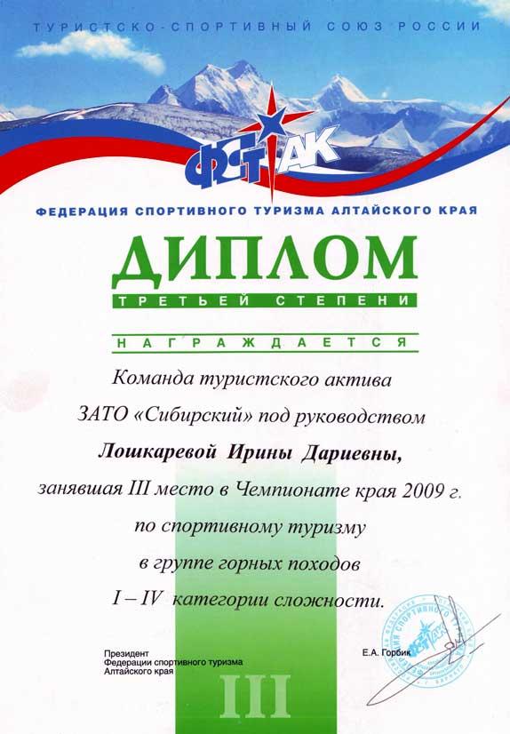 Развитие туризма вроссии диплом бесплатно Коллекция картинок если наверху купить диплом ргутис живут